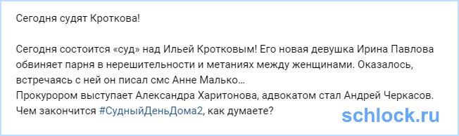 Сегодня судят Кроткова!