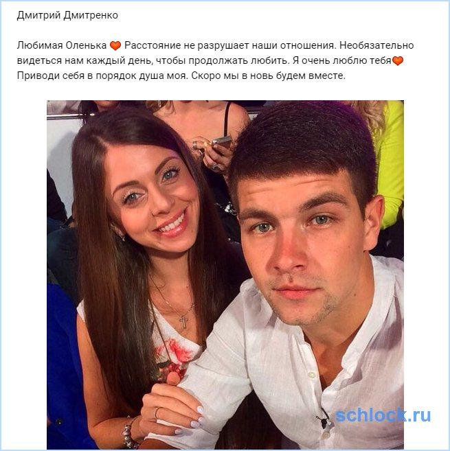 Для Дмитренко расстояние не помеха?