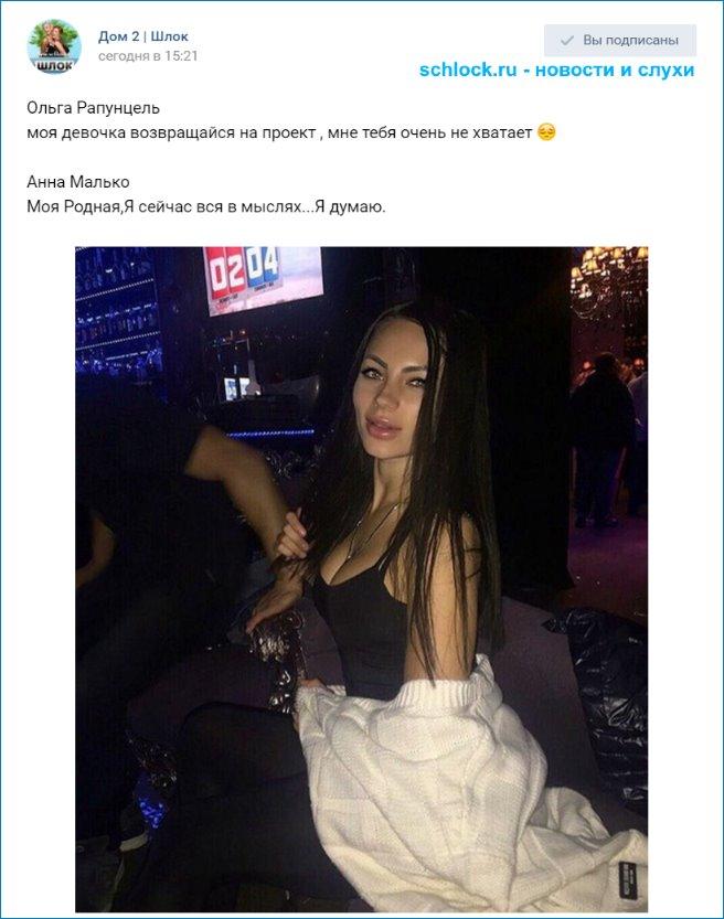 Ольга Рапунцель. Моя девочка возвращайся на проект