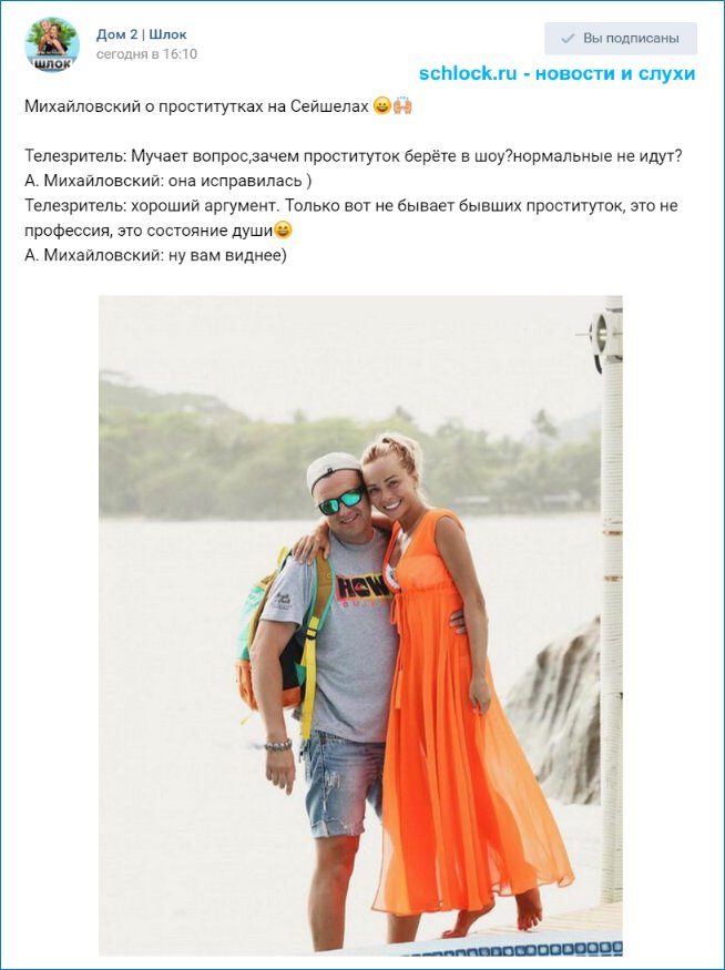 Михайловский о проститутках на Сейшелах ???