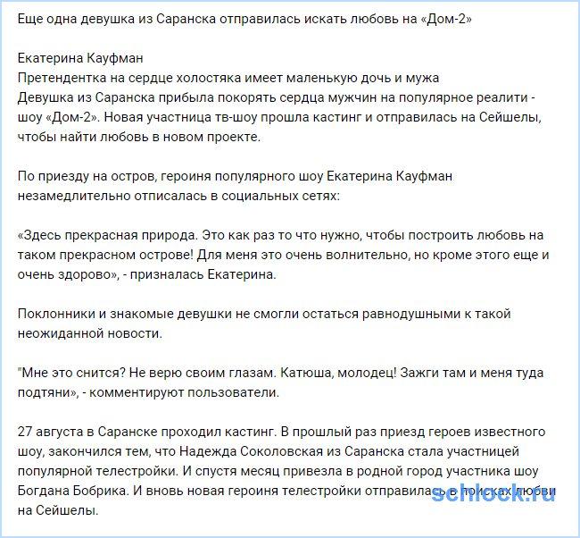 Девушка из Саранска отправилась искать любовь на «Дом-2»