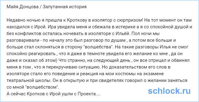 Запутанная история Донцовой
