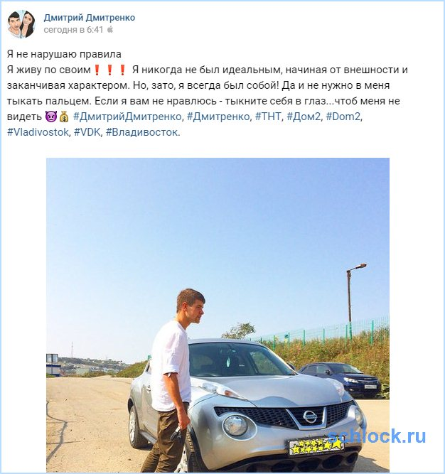 Дмитренко не нарушает правила!