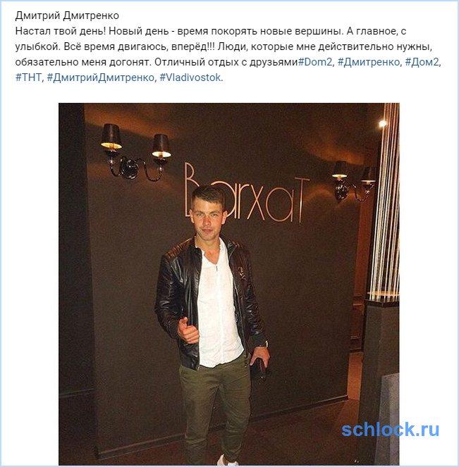 Кто догонит Дмитренко?