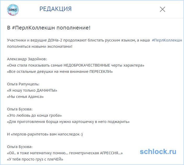 Участники и ведущие продолжают блистать русским языком