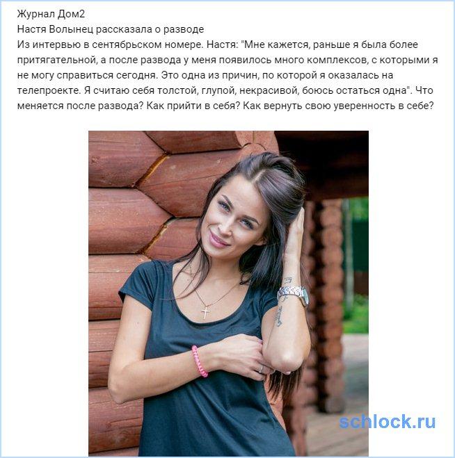 Настя Волынец рассказала о разводе