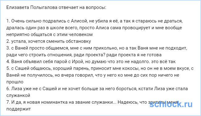 Елизавета Полыгалова отвечает на вопросы