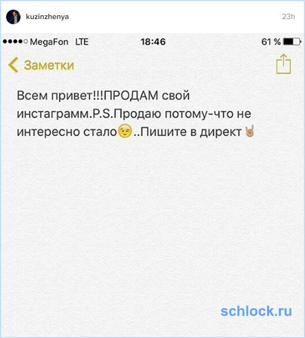 Сегодня в инстаграм 27.09.16