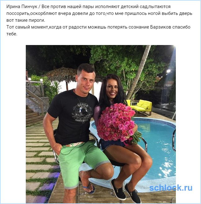 Все против пары Барзикова и Пинчук