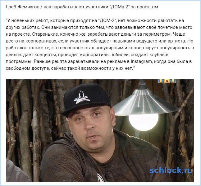 """Как зарабатывают участники """"ДОМа-2"""" за проектом"""