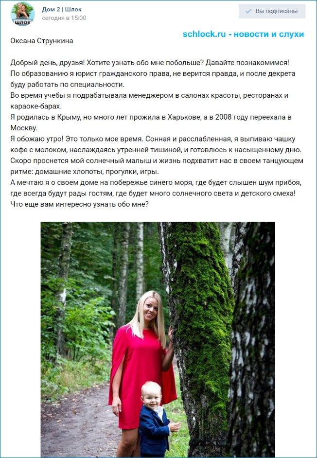 Стрункина рассказывает о себе
