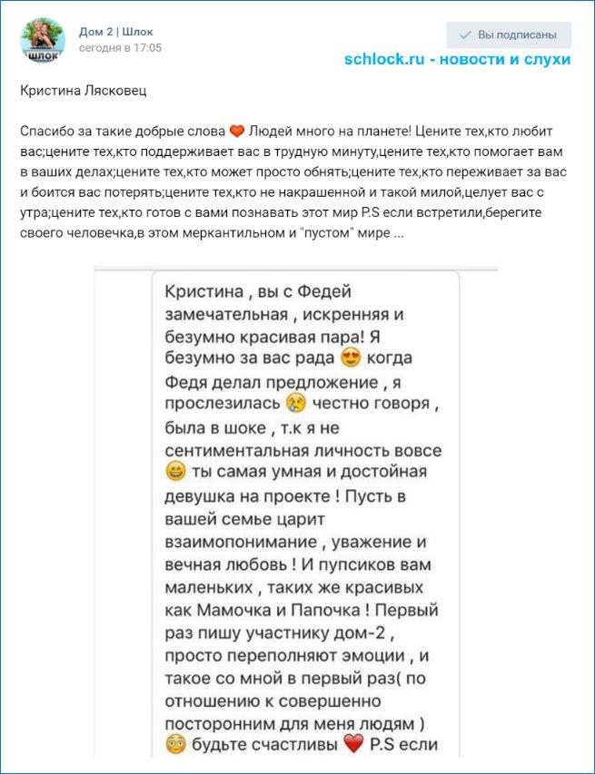 Кристина Лясковец. Спасибо за такие добрые слова ❤
