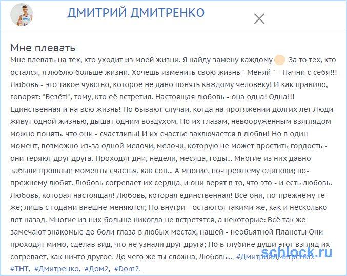 Диме Дмитренко плевать!