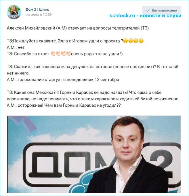 Михайловский отвечает на вопросы телезрителей (11.09)