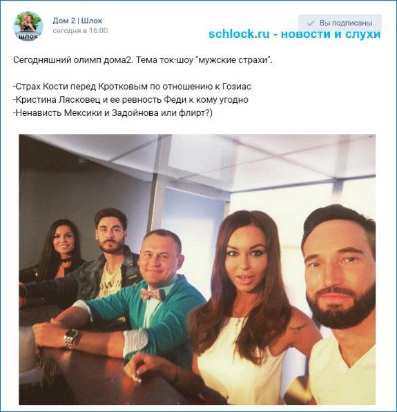 """Тема ток-шоу """"мужские страхи"""""""