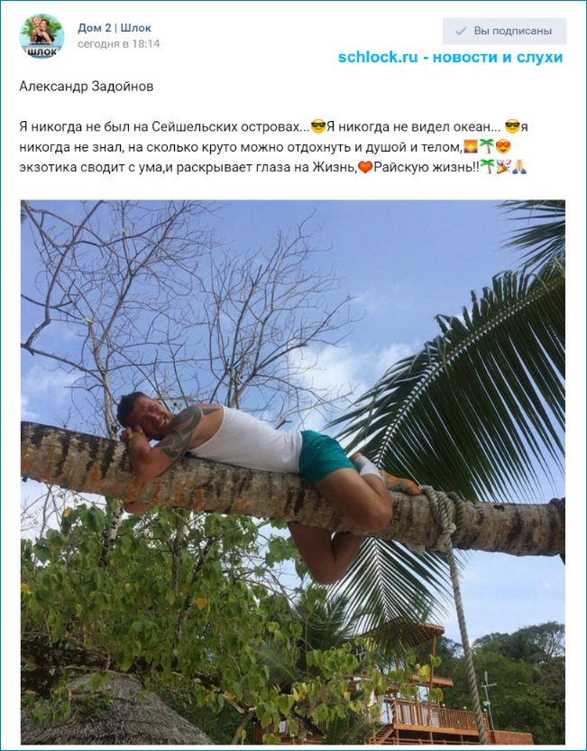 Я никогда не был на Сейшельских островах