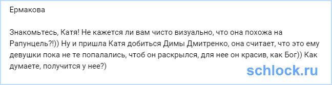 Сможет Катя добиться Дмитренко?