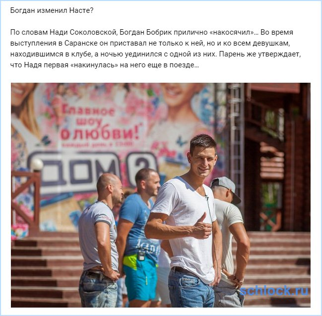 Богдан изменил Насте?