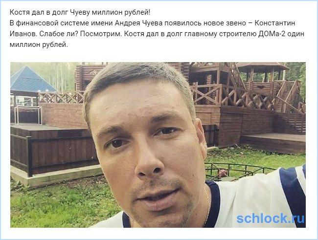 Костя дал в долг Чуеву миллион рублей!
