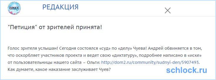 """""""Петиция"""" от зрителей принята!"""
