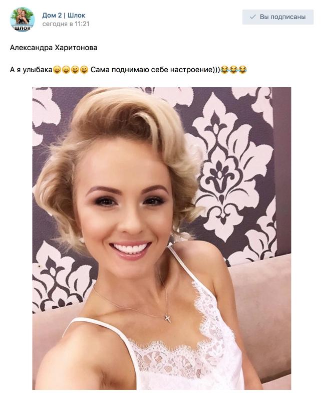 Александра Харитонова. Сама себе