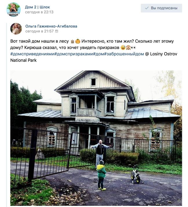 Вот такой дом нашли в лесу ??