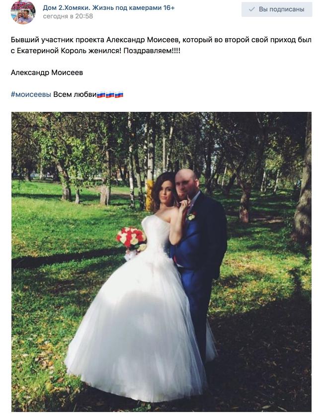 Моисеев женился