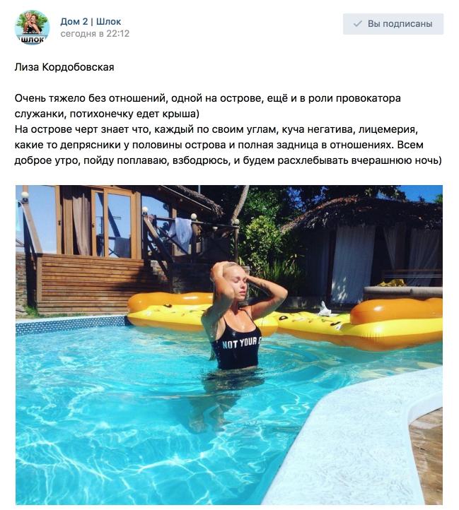Лиза Кордобовская. Очень тяжело без отношений