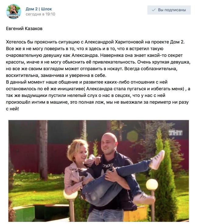 Хотелось бы прояснить ситуацию с Александрой Харитоновой