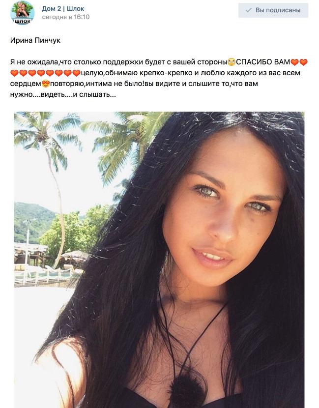 Ирина Пинчук. Я не ожидала, что столько поддержки