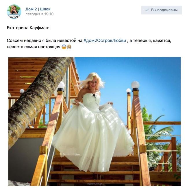 Теперь я, кажется, невеста самая настоящая ???