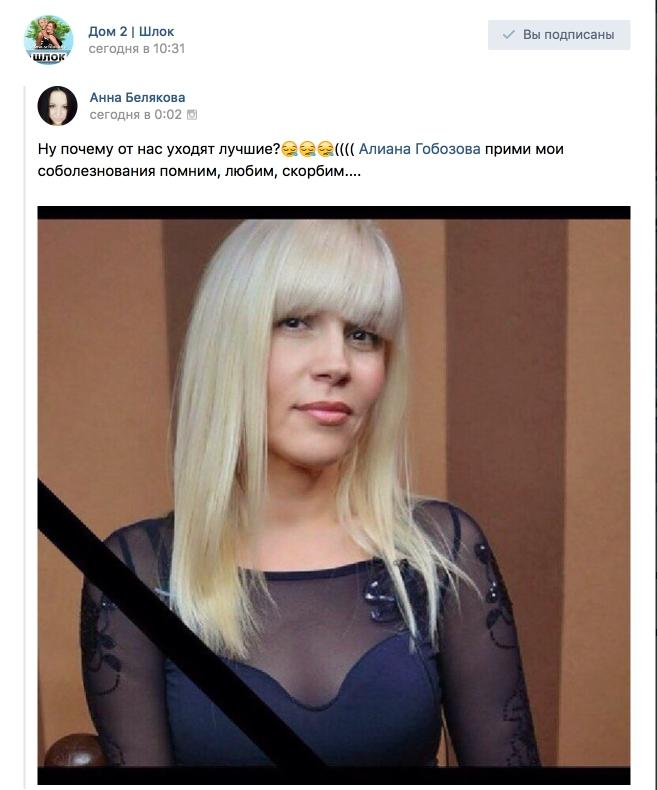 Светлана Михайловна умерла
