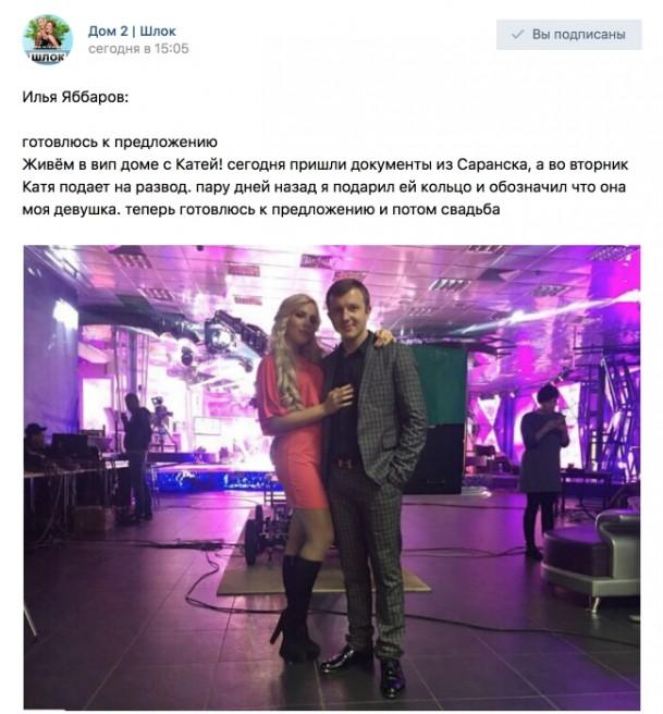 Яббаров готовится к предложению