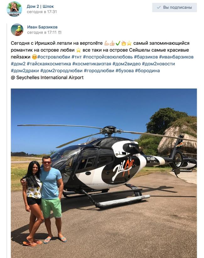 Сегодня с Иришкой летали на вертолёте ??✔