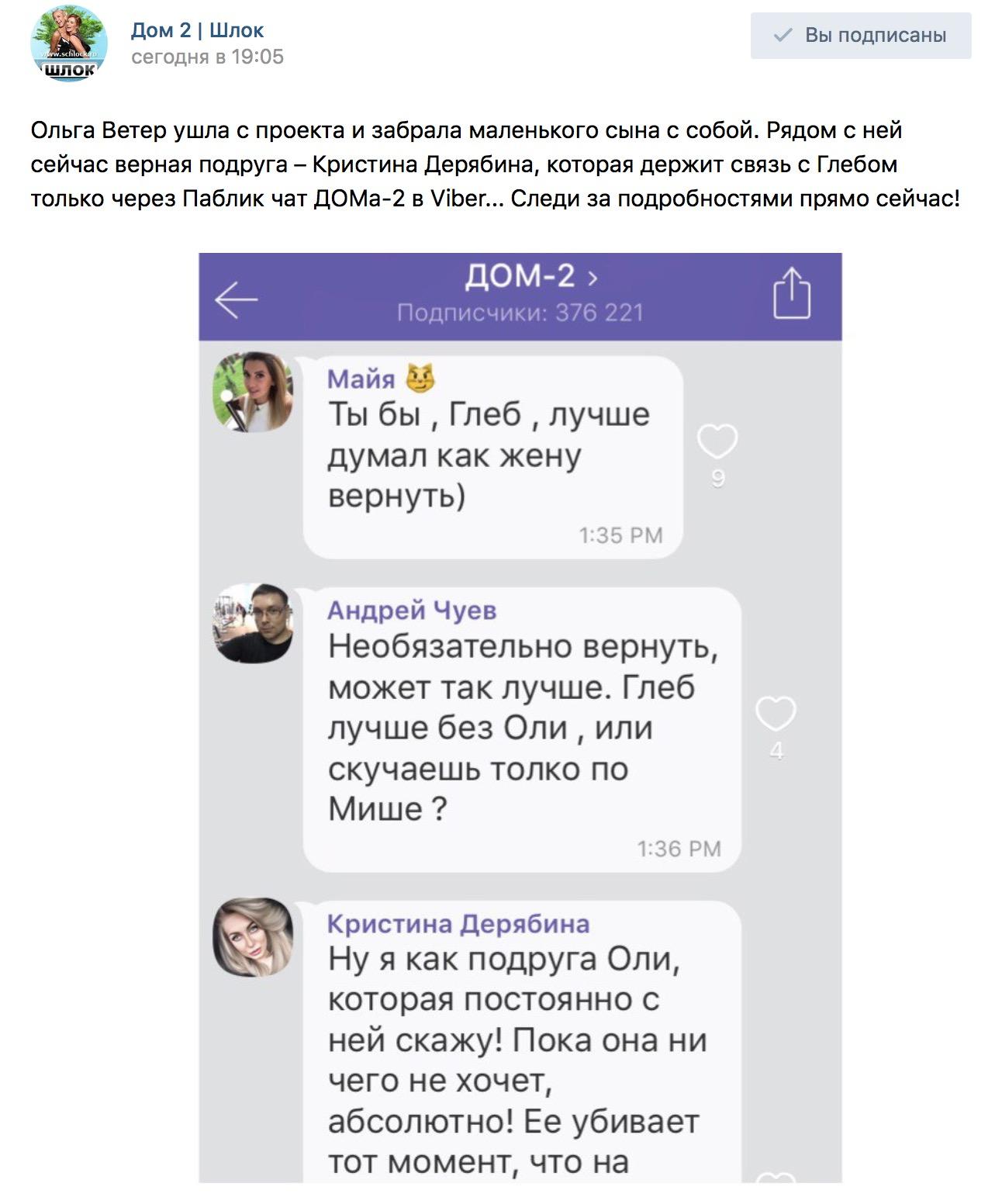 Ольга Ветер ушла с проекта