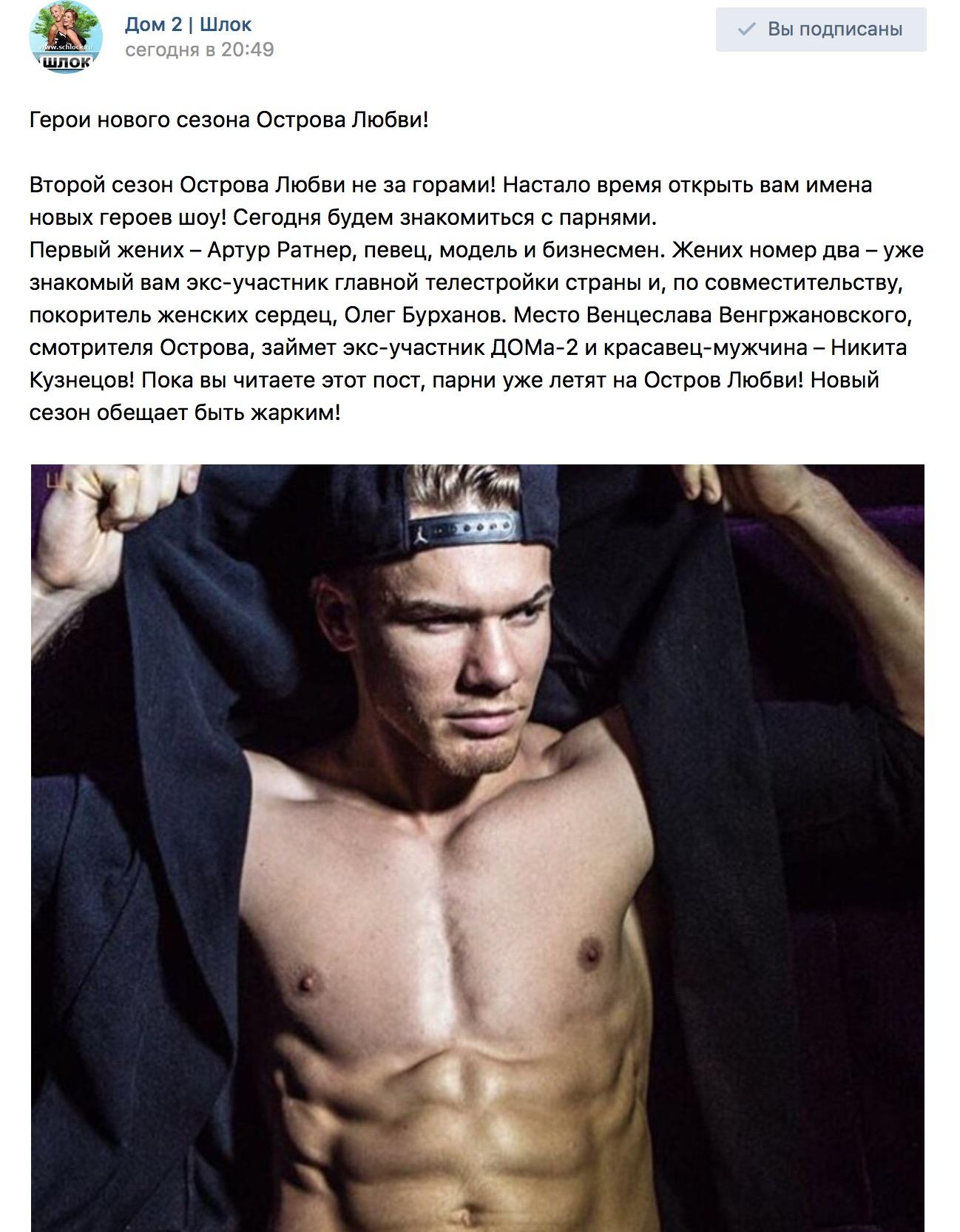 Герои нового сезона Острова Любви!