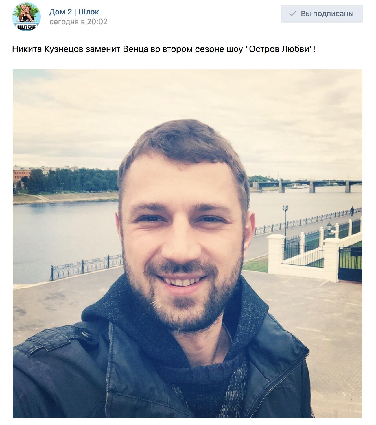 Никита Кузнецов заменит Венца