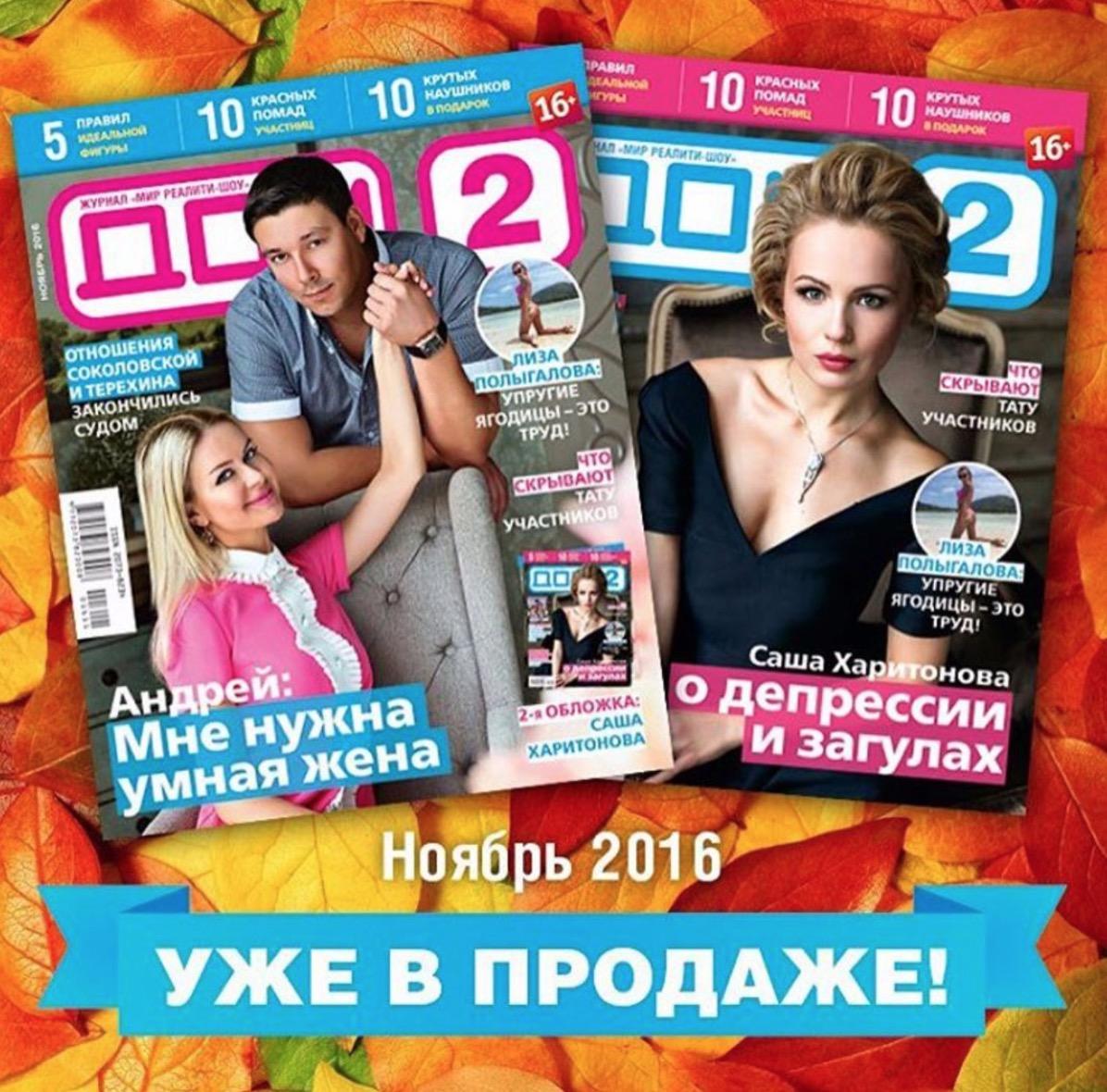 Ноябрьский номер журнала «ДОМ-2» уже в продаже