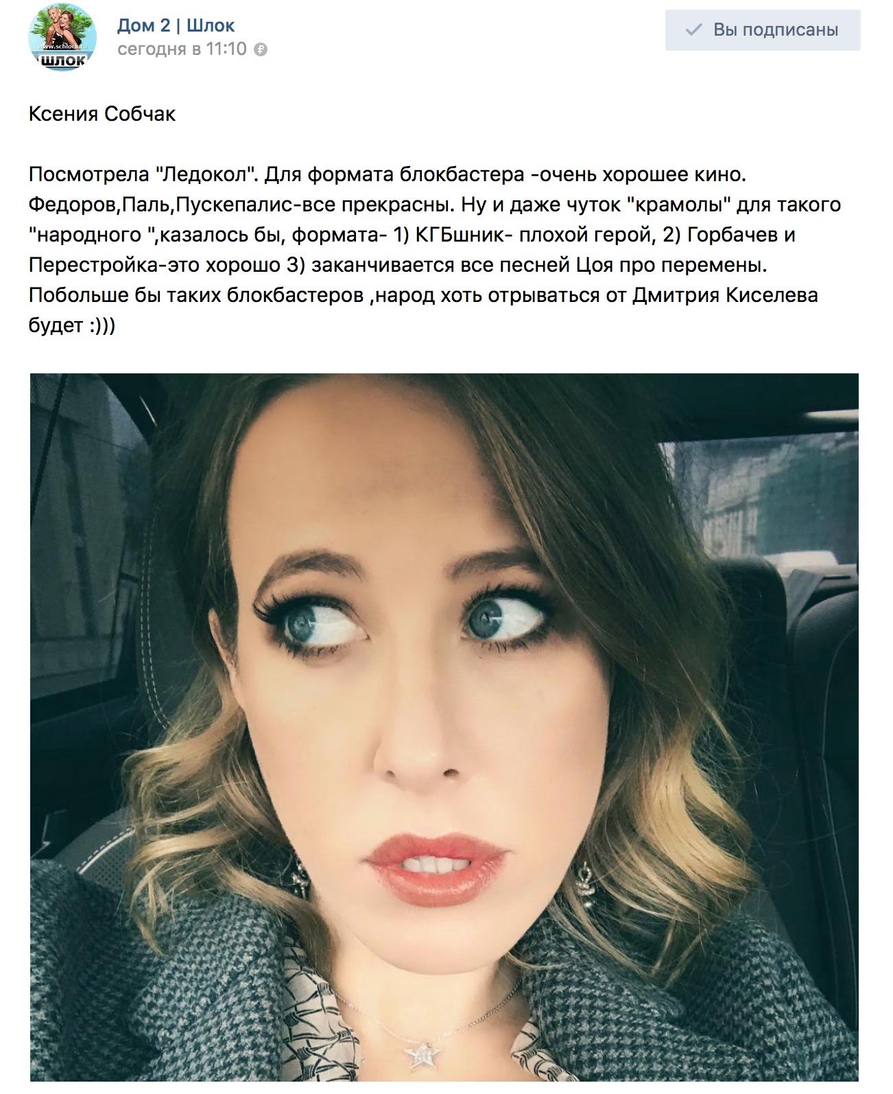 """Ксения Собчак посмотрела """"Ледокол"""""""