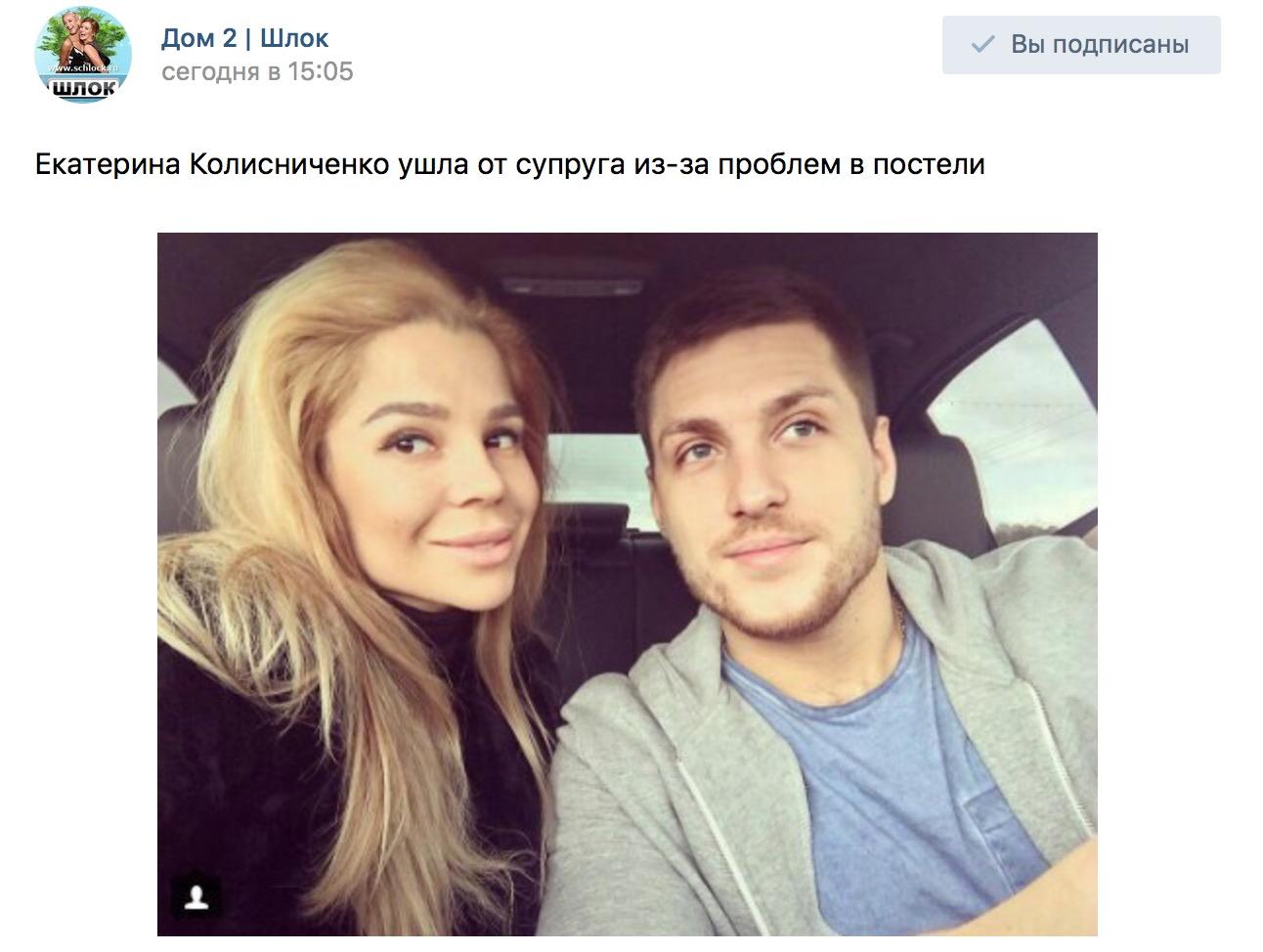 Екатерина Колисниченко ушла от супруга
