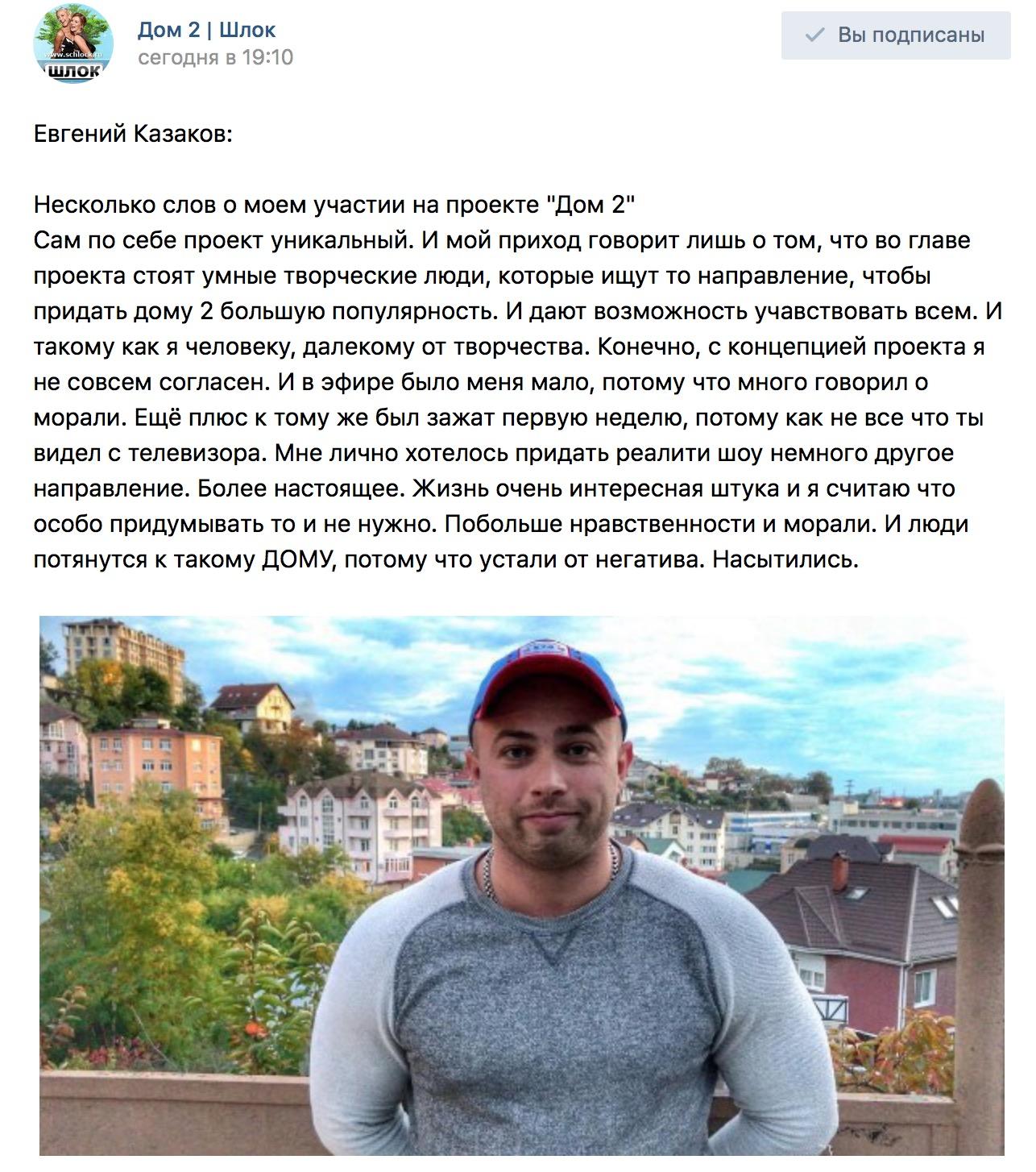 """Несколько слов о моем участии на проекте """"Дом 2"""""""