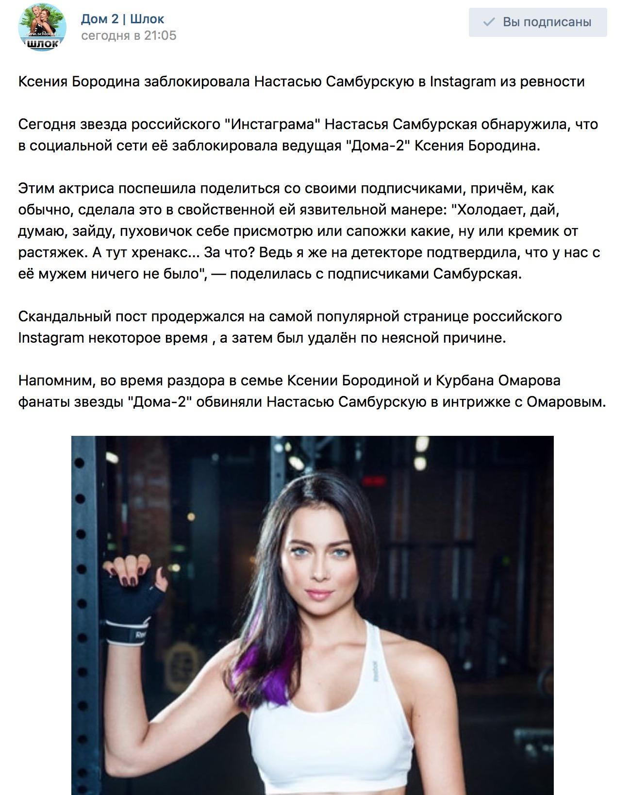 Ксения Бородина заблокировала Настасью Самбурскую