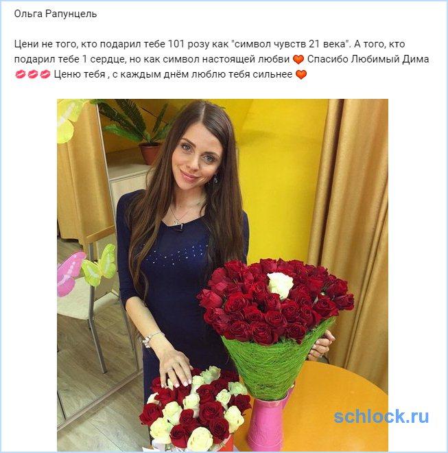 Рапунцель. Цени не того, кто подарил тебе 101 розу...