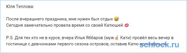 Яббаров провёл весь вечер в гостинице с девчонками...