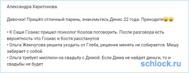 Новости от Харитоновой (18 октября)