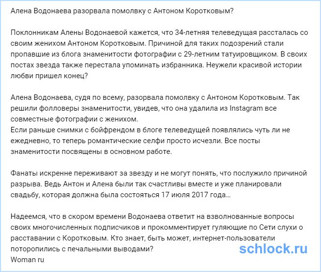 Водонаева разорвала помолвку с Коротковым?