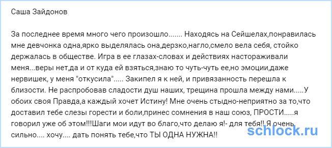 Признание Задойнова