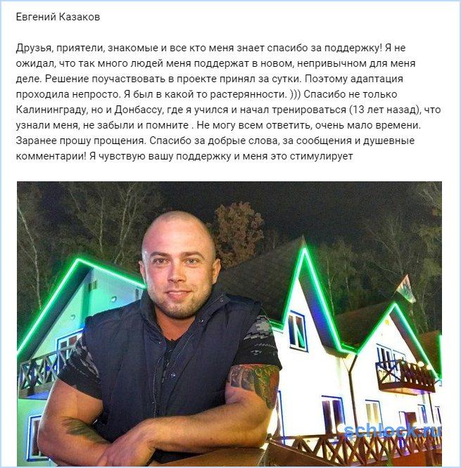 Евгений Казаков в какой то растерянности