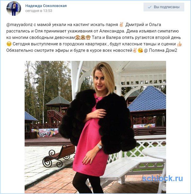 Новости от Соколовской (5 октября)
