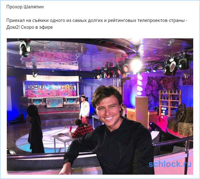 Шаляпин приехал на съёмки дома 2